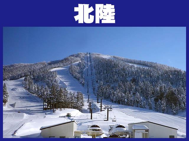 北陸のスノーリゾート、スキー場