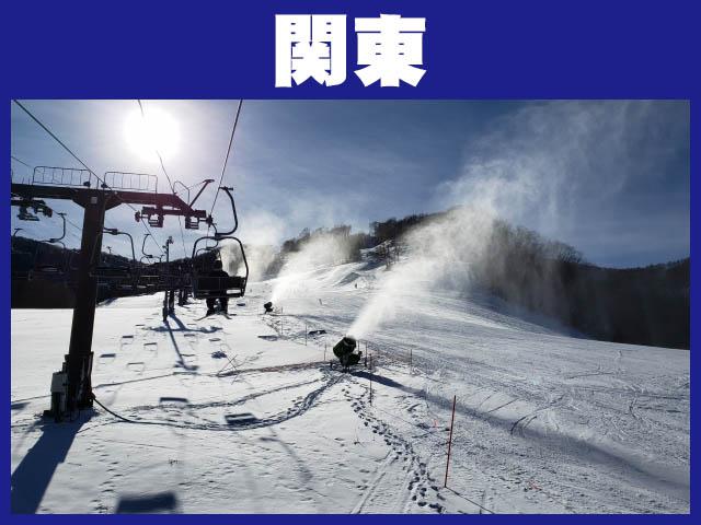 関東のスノーリゾート、スキー場
