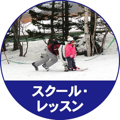 スキースクール、スノーボードスクール、レッスン、教室