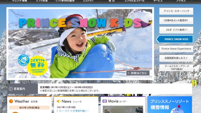 今年は何かを期待してしまう。焼額山スキー場!