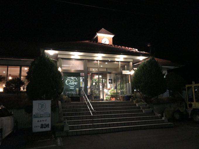 レストラン諏訪峡