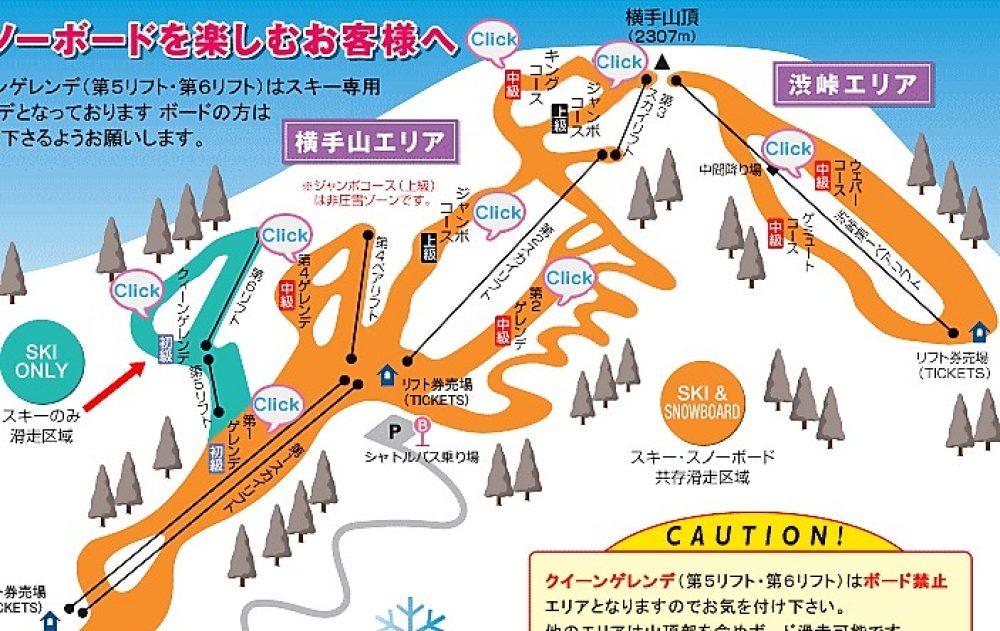 スキー 場 渋峠