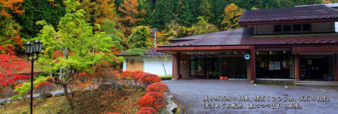 岳の湯温泉「雲渓荘」
