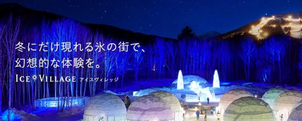 遊びどころ満点!星野リゾートトマム12/1スキー場オープン!